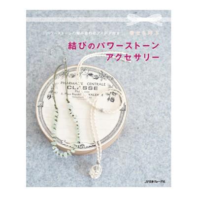 書籍「結びのパワーストーンアクセサリー」