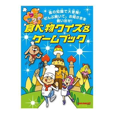 雑誌付録「Bon Merchi!_食べ物クイズ&ゲームブック」