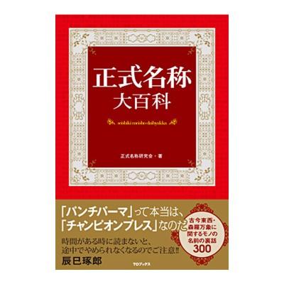書籍「正式名称大百科」