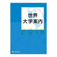 冊子「世界大学案内」