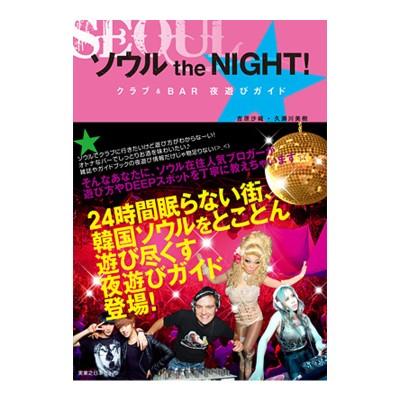 書籍「ソウル the NIGHT!」