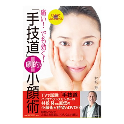 書籍「手技道 劇的!小顔術」