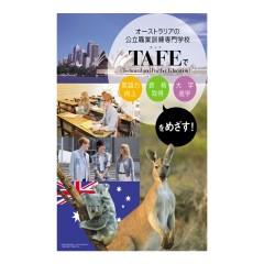 冊子「TAFE」