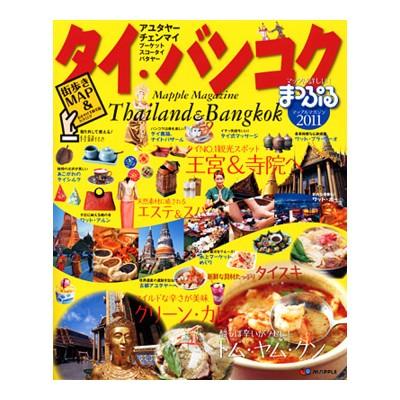 雑誌「まっぷる タイ・バンコク」