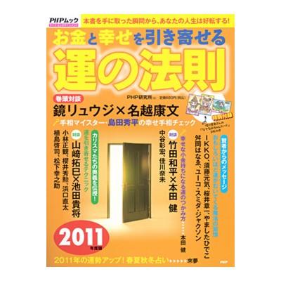 雑誌「運の法則」