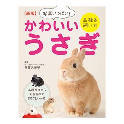 書籍「かわいいうさぎ」