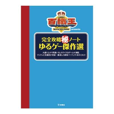 書籍「百識王 ゆるゲー傑作選」