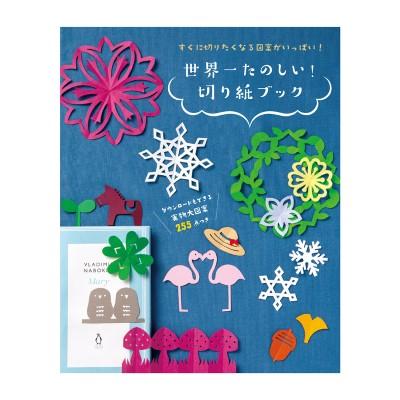 書籍「世界一楽しい!切り紙ブック」