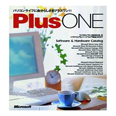 商品カタログ「Plus ONE」