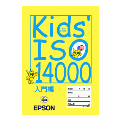 環境冊子「Kids' ISO 14000」