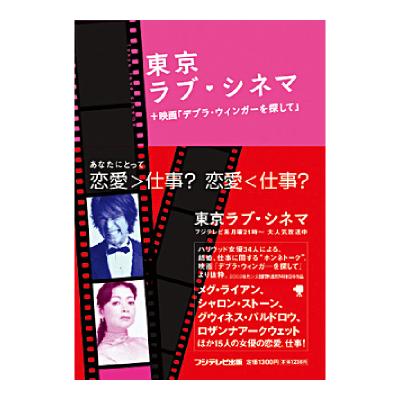 書籍「東京ラブシネマ」