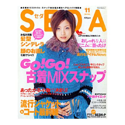 雑誌「SEDA」2004