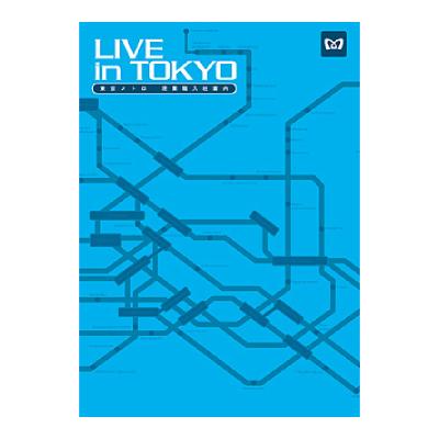 会社案内「LIVE IN TOKYO」