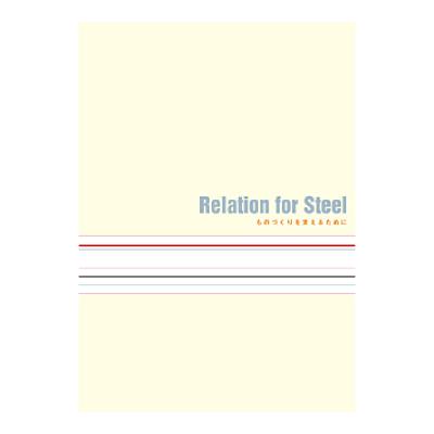 会社案内「Relation for Steel」