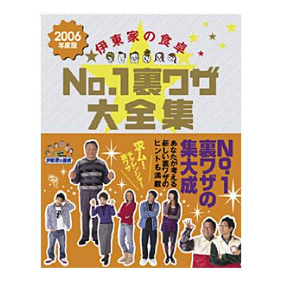 書籍「伊藤家の食卓 No.1裏ワザ大全集」