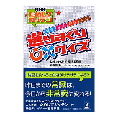 書籍「ためしてガッテン 選りすぐり○×クイズ」