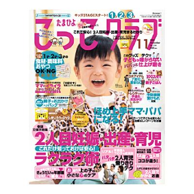 雑誌「こっこクラブ」2007