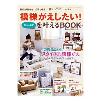 カタログ「模様がえをしたい!を叶えるBOOK」