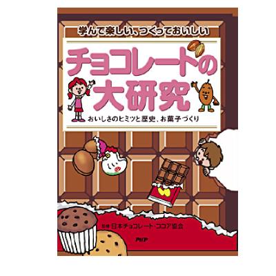 書籍「チョコレートの大研究」
