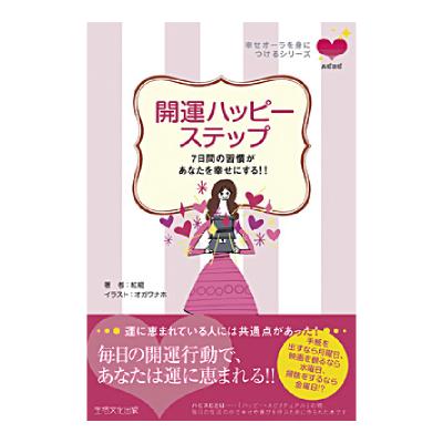 書籍「開運ハッピーステップ」
