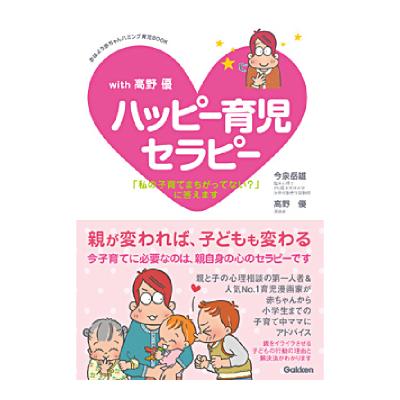 書籍「ハッピー育児セラピー」