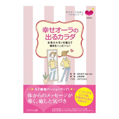 書籍「幸せオーラの出るカラダ」