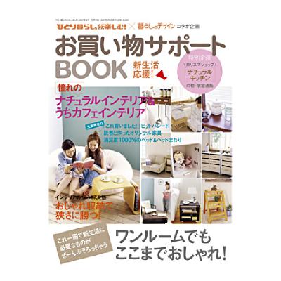 カタログ「お買い物サポートBOOK」