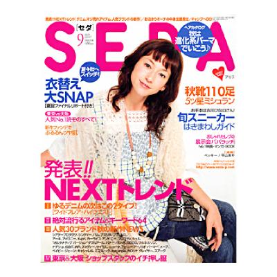 雑誌「SEDA」2007