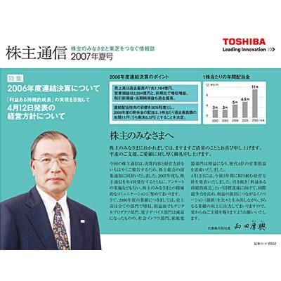 フライヤー「株主通信2007夏号」