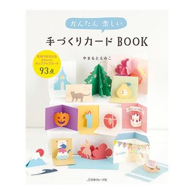 書籍「かんたん 楽しい 手づくりカードBOOK」