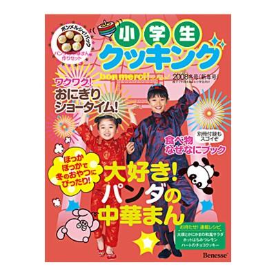 雑誌付録「Bon Merchi! 小学生クッキング」2007