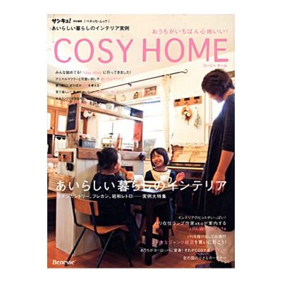 ムック「サンキュ! COSY HOME」
