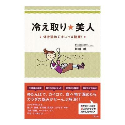書籍「冷え取り★美人」
