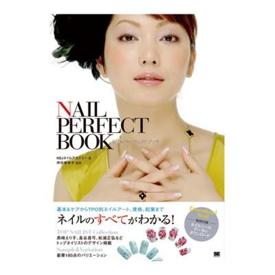 書籍「NAIL PERFECT  BOOK」