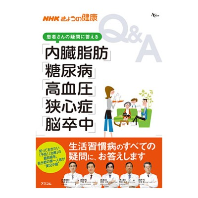 書籍「NHK きょうの健康01」