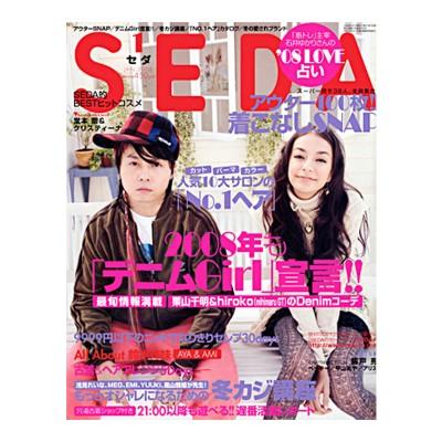 雑誌「SEDA」2008