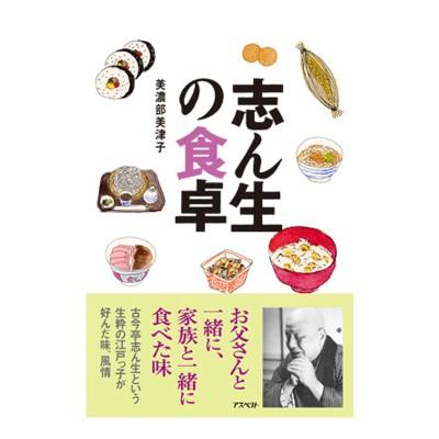 書籍「志ん生の食卓」