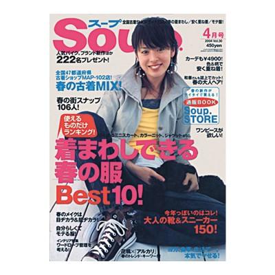 雑誌「Soup.」2004
