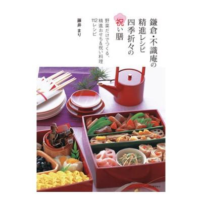 書籍「鎌倉・不識庵の精進レシピ四季折々の祝膳」