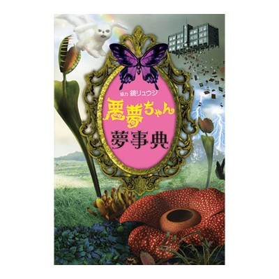 書籍「悪夢ちゃん夢辞典」