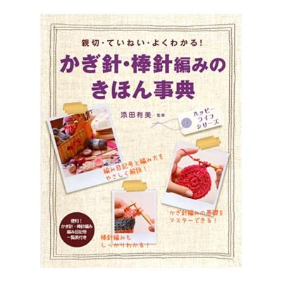 書籍「かぎ針・棒針編みのきほん事典」