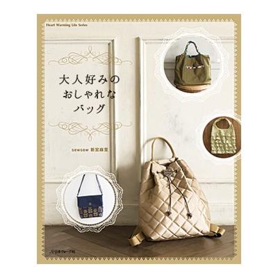 書籍「大人好みのおしゃれなバッグ」