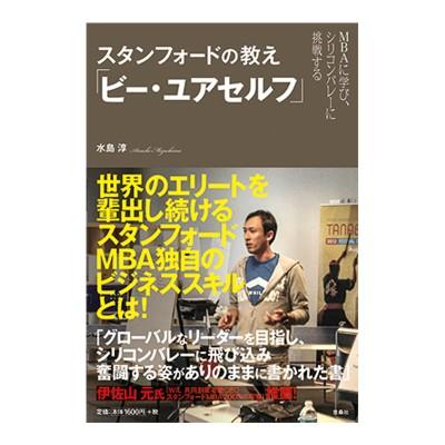 書籍「スタンフォードの教え ビー・ユアーセルフ」