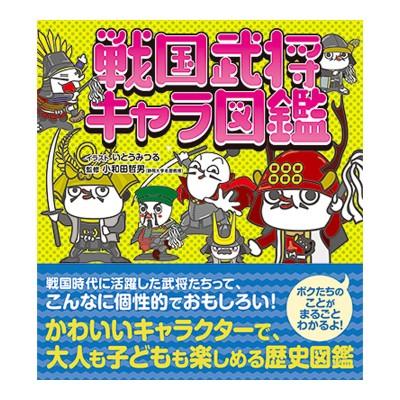 書籍「戦国武将キャラ図鑑」