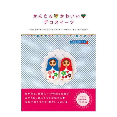 書籍「かんたん♡かわいい♡デコスイーツ」