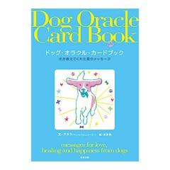 書籍「Dog Oracle Card Book」