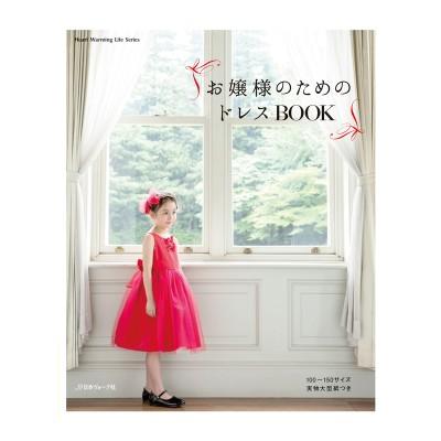 書籍「お嬢様のためのドレスBOOK」