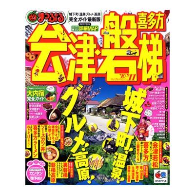 雑誌「まっぷる 会津・磐梯」