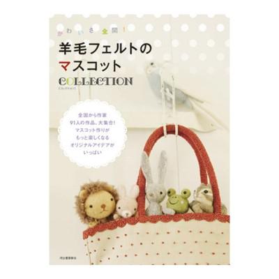 書籍「羊毛フェルトのマスコット」