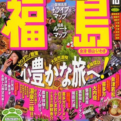 雑誌「まっぷる 福島」